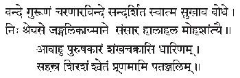 Ashtanga Yoga   Opening Mantra Sanskrit